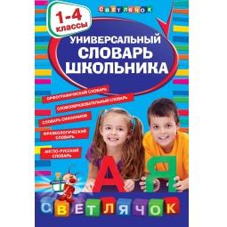Купить Универсальный словарь школьника. 1-4 классы