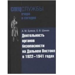 Купить Деятельность органов безопасности на Дальнем Востоке в 1922-1941 годах