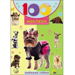 фото 100 наклеек. Любимые собаки