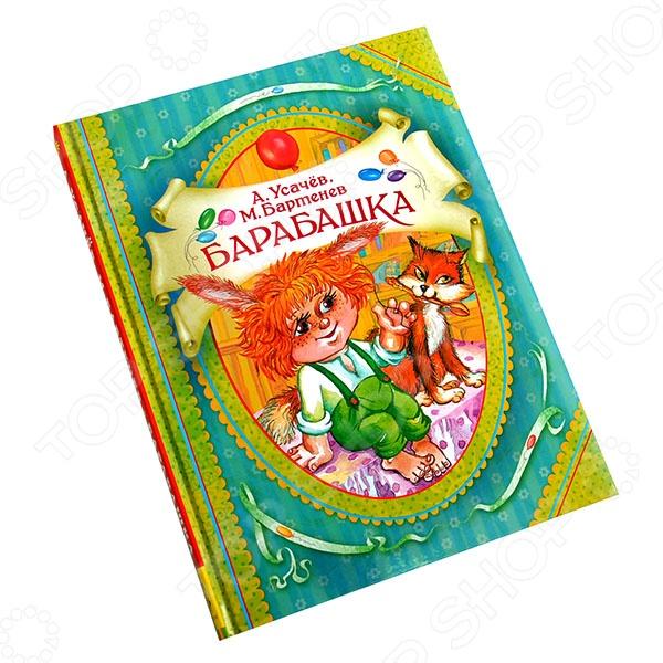 Произведения отечественных писателей Росмэн 978-5-353-06886-0