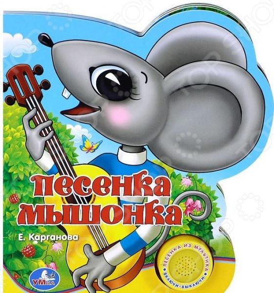 Песенка МышонкаКнижки со звуковым модулем<br>Забавная сказка про доброго Мышонка! Нажимай на кнопку - слушай веселую песенку из мультика! Книжка с вырубкой.<br>