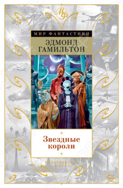 Звездные королиКосмическая фантастика<br>Бывший военный летчик Джон Гордон обменивается телами с Зартом Арном, наследным принцем королевства Фомальгаута, чтобы из своего родного двадцатого века перенестись на двести тысяч лет в будущее. И узнает, что космос, разделенный между империями и королевствами, пронизанный интригами и истерзанный войнами, балансирует на грани катастрофы. Шорр Кан, предводитель Лиги Темных Миров, замыслил убить Зарта Арна и разрушить союз звездных королей. С великой неохотой Гордон берет на себя роль принца, чтобы сорвать планы заговорщиков и не допустить низвержения Вселенной в пучину анархии. В настоящее издание, кроме романов из знаменитого цикла, вошли произведения, действие которых происходит во вселенной Звездных королей . Все произведения, вошедшие в книгу, переведены заново. Повести Звездный охотник и Татуированный человек на русском издаются впервые.<br>