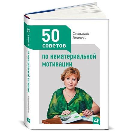 Купить 50 советов по нематериальной мотивации