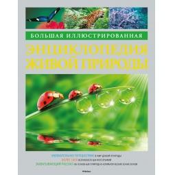 Купить Большая иллюстрированная энциклопедия живой природы