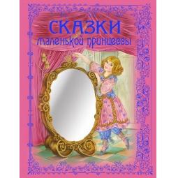 Купить Сказки маленькой принцессы