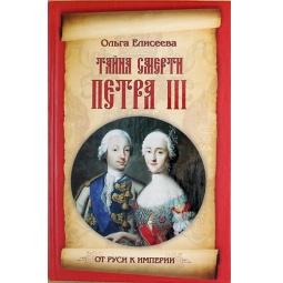 фото От Руси к империи. Тайна смерти Петра III
