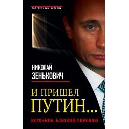 фото И пришел Путин... Источник, близкий к Кремлю