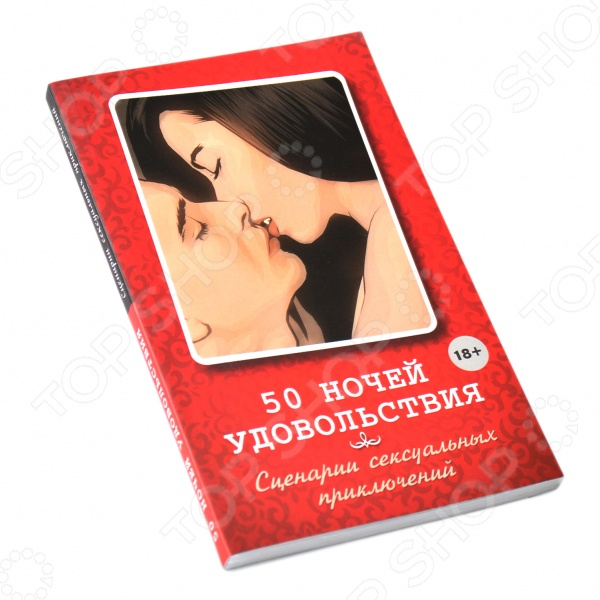 Камасутра. Практические пособия по сексу Эксмо 978-5-699-68763-3 евразия 978 5 91852 054 3