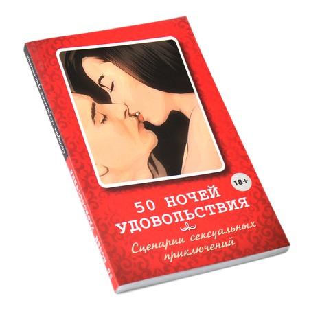 Купить 50 ночей удовольствия. Сценарии сексуальных приключений