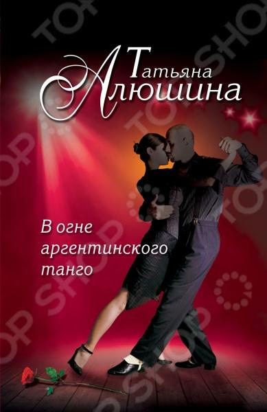 В огне аргентинского тангоРусский любовный роман<br>Между Лизой и Глебом лежала целая пропасть: ее возраст, его семья Но аргентинское танго неумолимо закружило их, сделав вдруг возможным самое невероятное. Всем, кто смотрит на пару, ясно: Лиза и Глеб созданы друг для друга. Только смогут ли они быть вместе вне танцпола ..<br>
