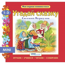 Купить Книжка-пазл Step Puzzle Угадай сказку