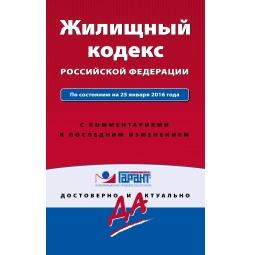 Купить Жилищный кодекс Российской Федерации. По состоянию на 25 января 2016 года. С комментариями к последним изменениям