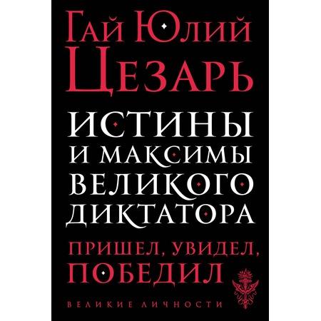 Купить Истины и максимы великого диктатора
