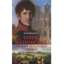 фото Князь Волконский — русский губернатор Реймса