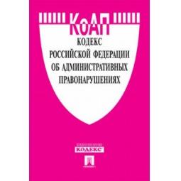 фото Кодекс Российской Федерации об административных правонарушениях по состоянию на 1 февраля 2015 года