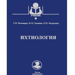 фото Ихтиология. Учебник
