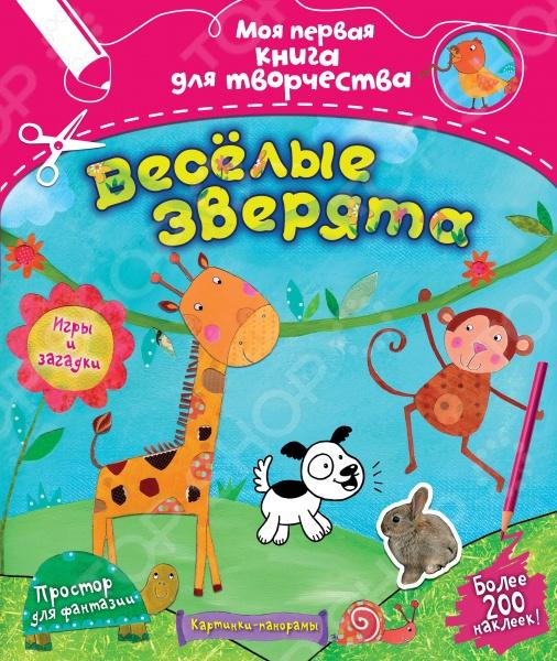 Веселые зверята (+ наклейки)Раскраски с наклейками<br>Все дети любят животных, и эта книга - настоящий подарок для них. На страницах книги можно рисовать зверят, раскрашивать их, считать, играть с ними, мастерить маски... Да много всего! Малыш получит огромное удовольствие! Кроме того, эти увлекательные занятия помогут развить моторику, внимание, память и творческий потенциал ребёнка. Открывай книжку и рисуй, вырезай, наклеивай, играй! Весёлые зверята ждут тебя! В книжку входят: Уйма наклеек, Картинки-панорамы, Игры-головоломки<br>