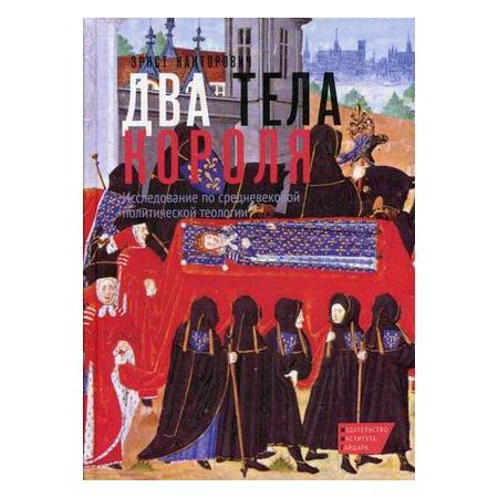 Купить Два тела короля. Исследование по средневековой политической теологии