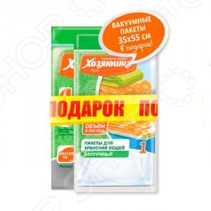 Набор: чехол для одежды и пакет вакуумный Хозяюшка Мила 47010-60/47026