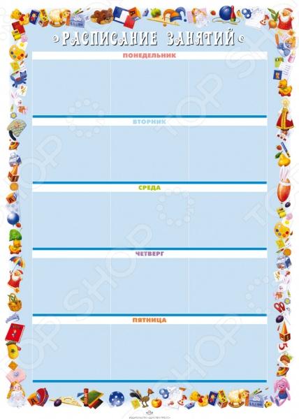 Расписание занятийДемонстрационные материалы<br>Расписание занятий - новое пособие из серии Информационно-деловое оснащение ДОУ . Оно может использоваться при оформлении интерьера группового помещения или в качестве дидактического материала на занятиях по развитию временных представлений у дошкольников 5-7 лет. Лист с расписанием занятий помещается на стену на уровне роста детей. Лист с карточками-символами занятий разрезается по указанным линиям, карточки снабжаются липучками и помещаются в контейнер или коробку. На лист Расписание занятий в рамки для карточек тоже наклеиваются липучки . Детей знакомят с карточками-символами, позволяют их рассмотреть и запомнить. Детям также показывают названия дней недели на листе Расписание занятий и рассказывают, как расположить карточки-символы на этом листе. Размещая карточки на листе Расписание занятий каждый день, дети быстро запоминают названия дней недели. Запомнить названия дней недели поможет и забавное стихотворение.<br>