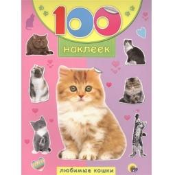 фото 100 наклеек. Любимые кошки