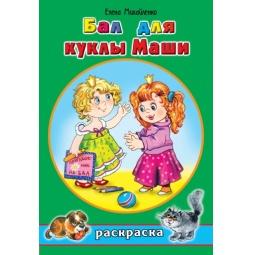 Купить Бал для куклы Маши