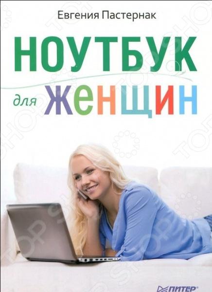 Ноутбук для женщинИнформатика для начинающих<br>Эта книга написана специально для женщин. Просто и с юмором автор рассказывает о тонкостях работы на ноутбуке. Вы узнаете об устройстве мобильного компьютера и его аксессуарах, об основных программах, о беспроводном выходе в Интернет и безопасном в нем нахождении. Вы научитесь слушать музыку и смотреть фильмы на ноутбуке, общаться на форумах и в чатах, а также делать Windows удобной и красивой. С этой книгой у вас не останется ни страха перед этим железным ящичком , ни вопросов!<br>