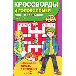 фото Кроссворды и головоломки для школьников. Выпуск 6