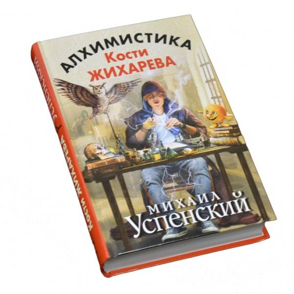 Русское фэнтези Эксмо 978-5-699-76207-1 российские авторы любовных романов к п эксмо 978 5 699 69352 8