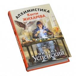 Купить Алхимистика Кости Жихарева