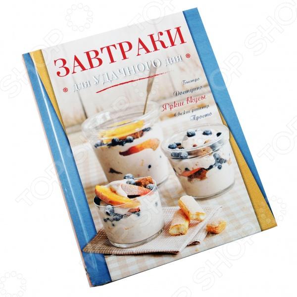 Завтрак, как известно - самый важный прием пищи. Именно от того, каким будет ваш завтрак, зависит, каким будет ваш день! Если вы хотите настроить себя на позитивную волну с самого утра, взбодриться для новых свершений, насладиться новым днем в полной мере или просто вкусно накормить своих близких, тогда эта книга для вас! Собранные в ней рецепты не потребуют от вас много времени или особых кулинарных навыков, но сделают ваше утро ярким, а день удачным!