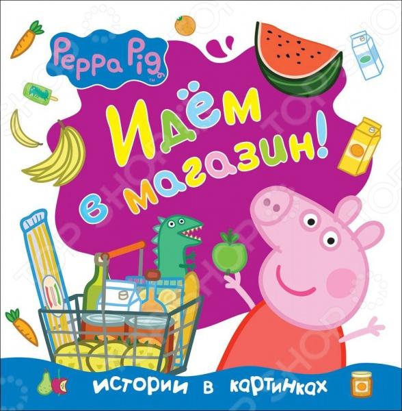 Свинка Пеппа. Идем в магазин!Книги по мультфильмам<br>Где можно купить и овощи, и фрукты, и многие другие нужные вещи Конечно, в магазине! Туда-то мы и отправимся вместе со Свинкой Пеппой и её семьёй. Только есть одно условие: следи за списком покупок!<br>