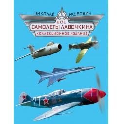 Купить Все самолеты Лавочкина. Коллекционное издание