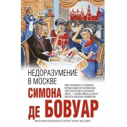 фото Недоразумение в Москве