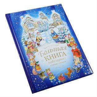 Купить Большая книга новогодних стихов и сказок
