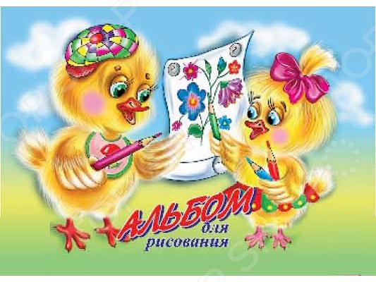 Альбом для рисования Ульяновский Дом печати «Цыплята»