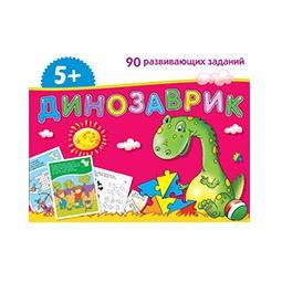 фото Набор занимательных карточек для дошколят. Динозаврик