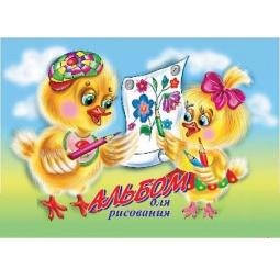 фото Альбом для рисования Ульяновский Дом печати «Цыплята»
