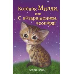Купить Котёнок Милли, или С возвращением, леопард!
