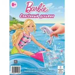 фото Барби. Ночная гроза. Спасенный дельфин (+ переводные картинки)