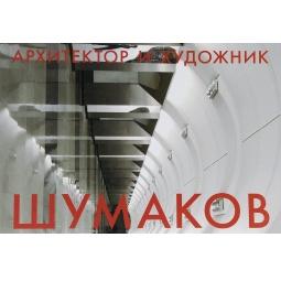 Купить Архитектор и художник. Шумаков