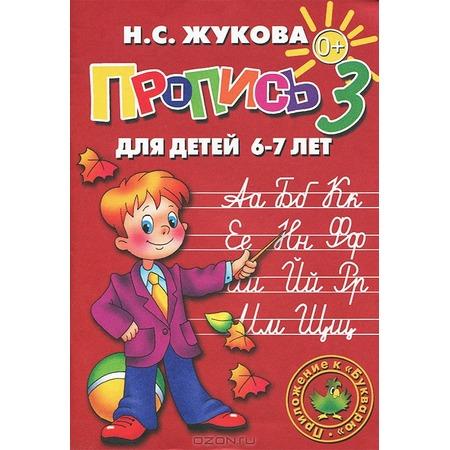 Купить Прописи 3 (для детей 6-7 лет)