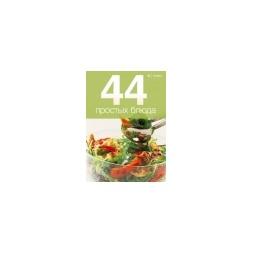 Купить 44 простых блюда