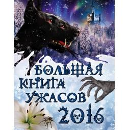 Купить Большая книга ужасов 2016