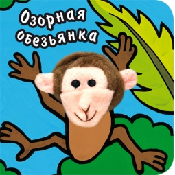 фото Озорная обезьянка