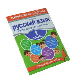Купить Русский язык. 1 класс. Закрепляем трудные темы
