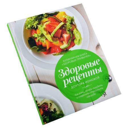 Купить Здоровые рецепты доктора Ионовой
