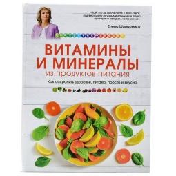 фото Витамины и минералы из продуктов питания