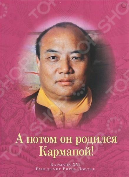 В книге А потом он родился Кармапой! приводятся 11 сказаний о предыдущих воплощениях Кармапы - ламы, занимающего в иерархии тибетского буддизма особое место. Первый Кармапа в XII веке начал повсеместно принятую сегодня в Тибете традицию сознательных перерождений тулку . Легенды о прошлых жизнях Кармапы представлены здесь в форме, типичной для индотибетской буддийской мифологии; многие сказочные сюжеты перекликаются с жизнеописаниями Будды Шакьямуни; в текст включены поэтические отрывки. Сборник сопровождается кратким глоссарием. Для широкого круга читателей.