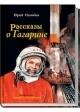 Каким он был, Юрий Гагарин, первый космонавт планеты Как и где прошло его детство Как и где он учился Как стал космонавтом Об этом написал Юрий Нагибин 1920-1994 в своей книге Рассказы о Гагарине . К 50-летию первого полета человека в...